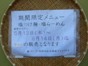 10051713○汁屋・期間限定メニュー告知