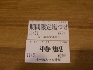 10051712○汁屋・期間限定塩つけ麺&特製トッピ食券