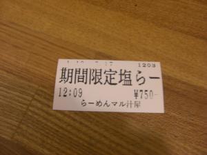 10051712○汁屋・期間限定塩らーめん食券