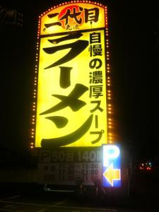 10052920丸源・店舗看板