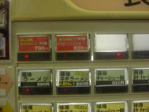 10060110山岡家・食券機
