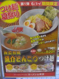 10060111山岡家・つけ麺夏祭り 告知ポップ