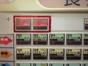 10060204山岡家・食券機