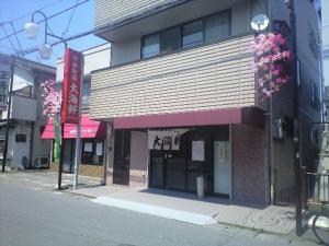 10060313大海軒・店舗外観