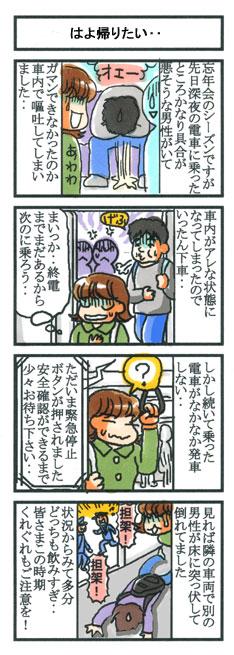 nomisugi