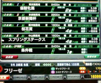 14_20100313003239.jpg