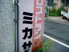 mikasa1002.jpg