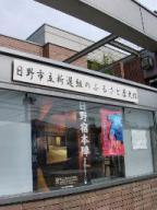 日野市立新選組のふるさと歴史館