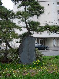 中島三郎助最期の地碑