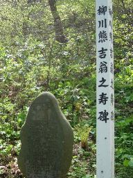 柳川熊吉翁之寿碑