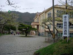 市立函館図書館