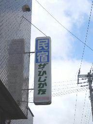 民宿ザ・ひじかた