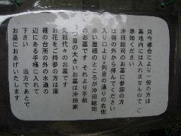 墓所入口の注意書き