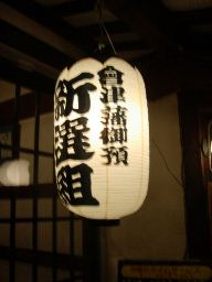 会津まつり提灯