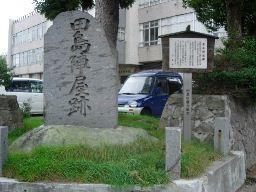 田島陣屋跡