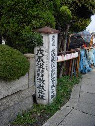 戊辰役東軍西軍激戦之地