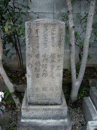 光縁寺新選組隊士墓