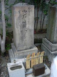 大石造酒蔵墓