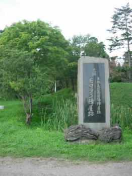 モロラン陣屋跡碑
