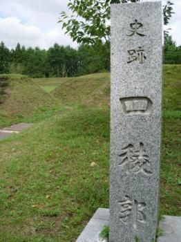 四稜郭跡碑