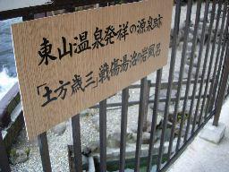 iwaburo.jpg