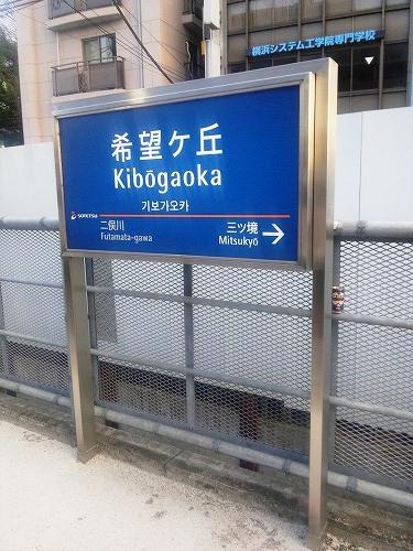 kibougaoka.jpg