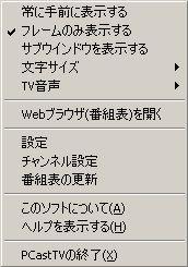 『PCastTV for ワンセグ』コンテキストメニュー