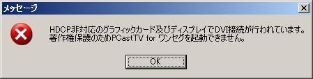 PCastTV for ワンセグのエラーメッセージ