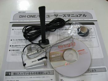 DH-ONE/U2の付属品