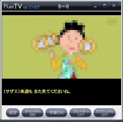 ワンセグ視聴ソフト「PCastTV for ワンセグ」