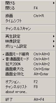 『W-ONE player』コンテキストメニュー