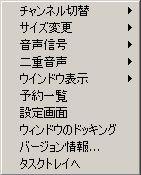 『SEG CLIP ver1.01』コンテキストメニュー