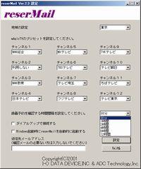 reserMail設定画面