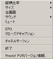『Presto! PVR』コンテキストメニュー