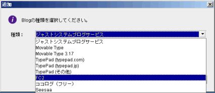 xfy Blog Editorのblog登録設定4