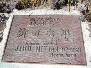 新田次郎碑