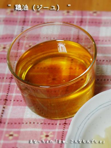 鶏油(ジーユ)