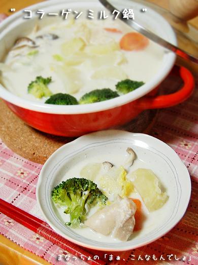 コラーゲンミルク鍋