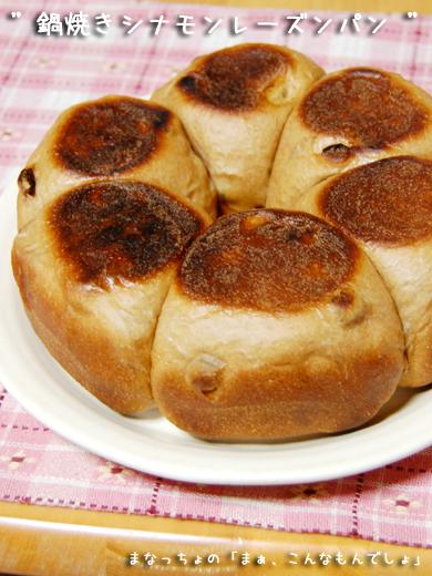 鍋焼きシナモンレーズンパン
