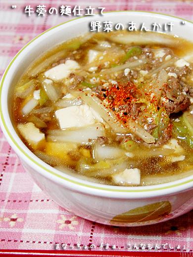 牛蒡の麺仕立て野菜のあんかけ