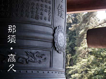 高福寺(高久)