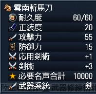 雲南斬馬刀10