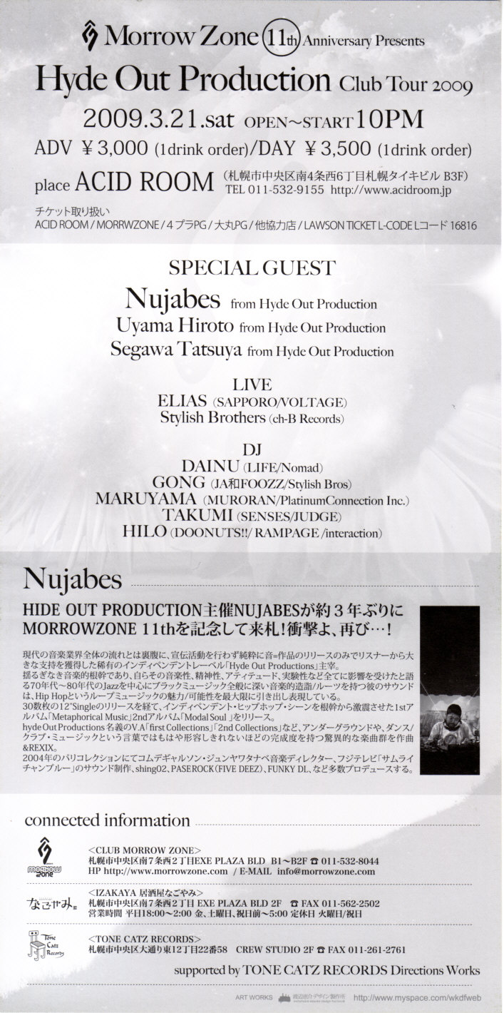 Nujabes裏