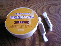黒糖生キャラメル