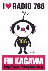 FM KAGAWA