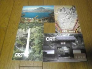 CRT 4種