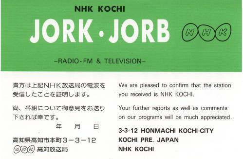 NHK高知