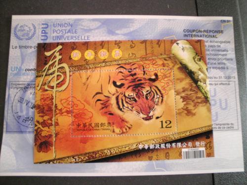 台湾切手(12元)