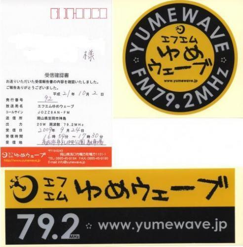 yume wave