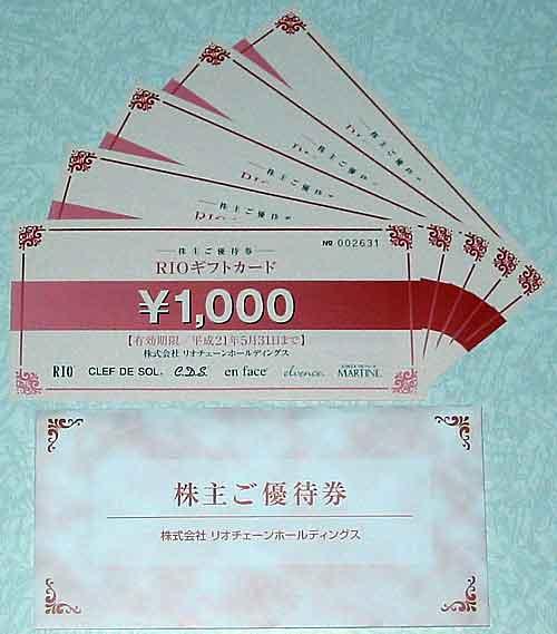 リオチェーン株主優待2